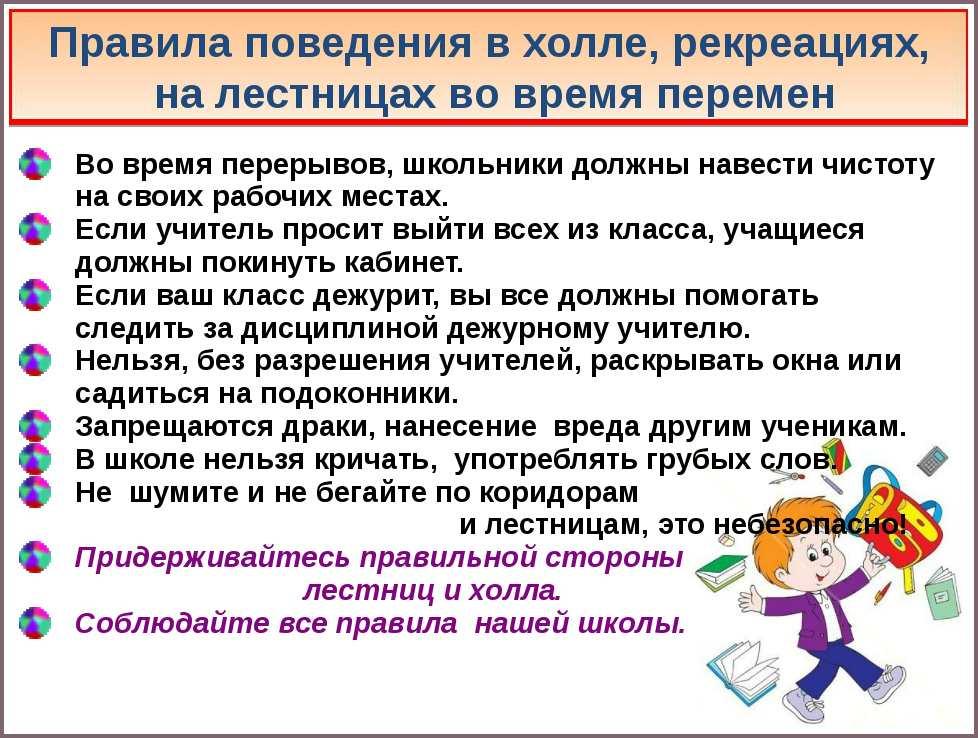 гдз по окружающему миру 2 класс правила поведения в школе