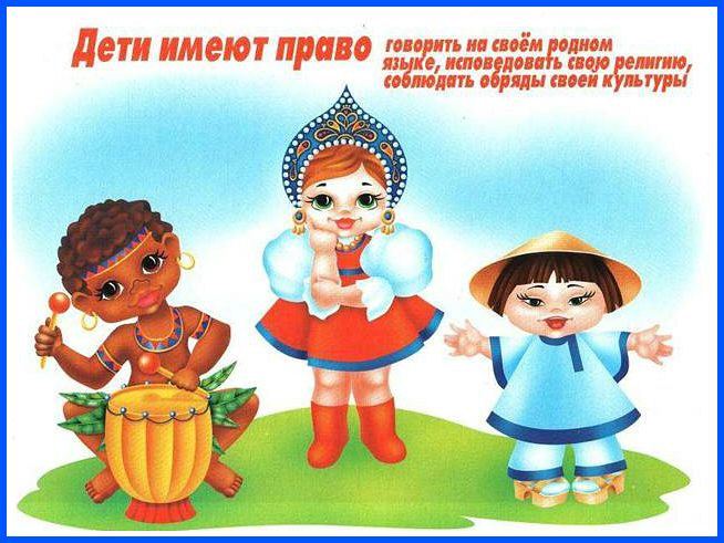 картинка конвенция о правах ребёнка