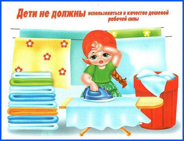 """Ягоды годжи картинки """"Конвенция о правах ребенка Худеем вместе!"""