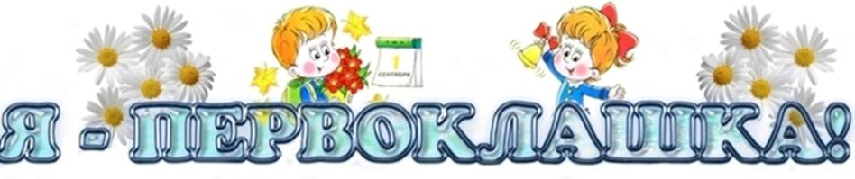 Блог  первоклассников
